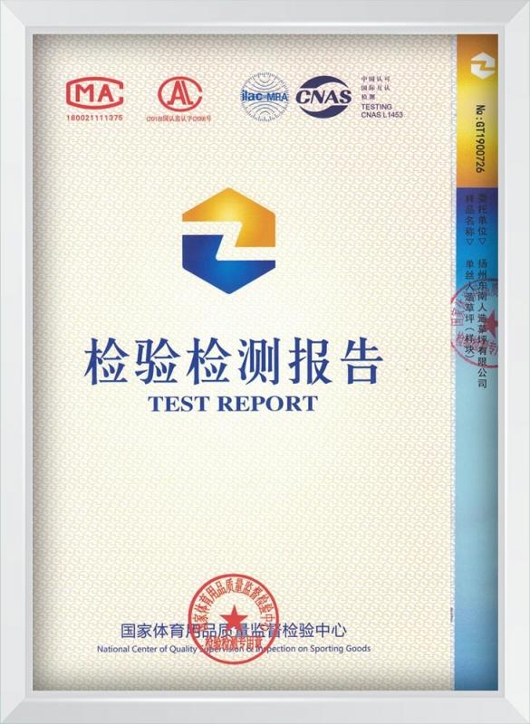 检验检测报告